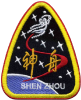 China ShenZhou 5 Mission Embroidered Patch